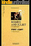 罗密欧与朱丽叶(世界文学名著英语原著版) (中译经典文库) (English Edition)