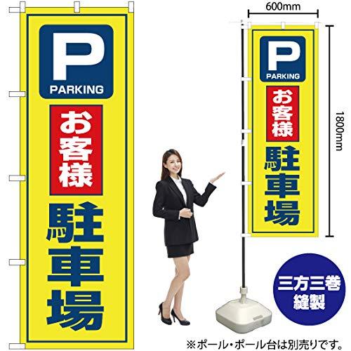 며 깃발 고객 주차장 OK-142 (단상 삼 권선 봉 강화 됨) (택배) / Banner Customer Parking OK-142 (Three Volume Sewing Reinforced) (Home Delivery)