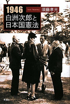Constitution of Japan and 1946 Shirasu Jiro (2010) ISBN: 4103246219 [Japanese Import]