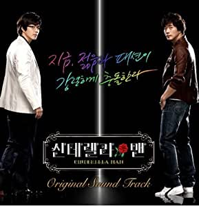 Korean drama OST, CINDERELLA MAN - MBC-TV Drama Soundtrack CD *SEALED*