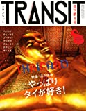 TRANSIT 8号 やっぱりタイが好き! (講談社MOOK)