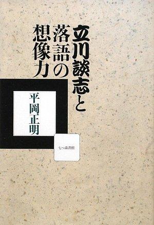立川談志と落語の想像力