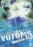 Armored Trooper VOTOMS: Pailsen Files limited edition vol.5