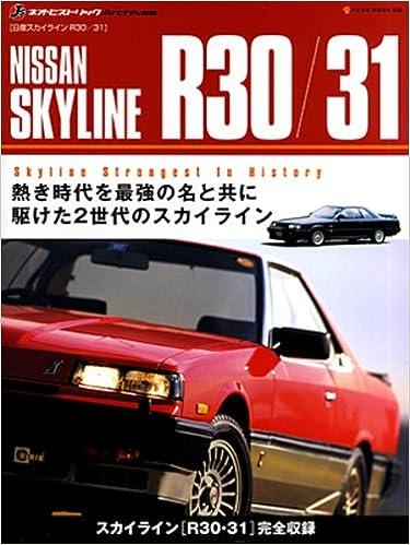 Nissan Skyline R30 R31 Japan Rs Turbo Gts-r Hr31 Dr30 Autech Fj Gts-x: 9784777008391: Amazon.com: Books