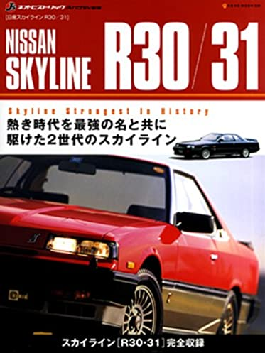 nissan skyline r30 r31 japan rs turbo gts r hr31 dr30 autech fj gts rh amazon com 1971 Nissan Skyline R30 Skyline