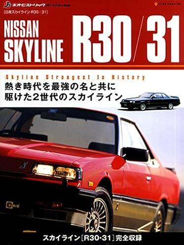nissan skyline r30 r31 japan rs turbo gts r hr31 dr30 autech fj gts rh amazon com Skyline R36 r30 skyline workshop manual pdf
