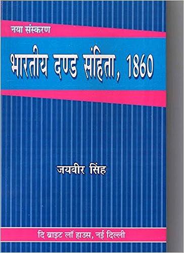Indian Penal Code In Hindi Language Pdf