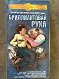 Bras De Diamant - Brilliantovaja Ruka Brillant Diamond Russian Language VHS