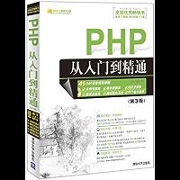 PHP从入门到精通(第3版) (软件开发视频大讲堂)