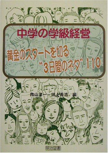 """中学の学級経営―黄金のスタートを切る""""3日間のネタ""""110"""