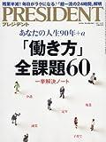 PRESIDENT (プレジデント) 2017年3/6号(「働き方」全課題60)