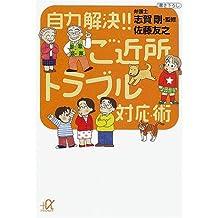 Own solution! Your neighborhood trouble shooting techniques (Kodansha plus alpha Novel) (2001) ISBN: 4062564955 [Japanese Import]