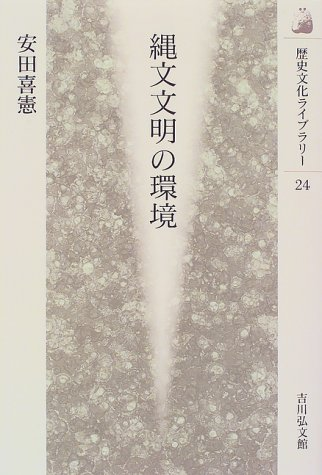 縄文文明の環境 (歴史文化ライブラリー)
