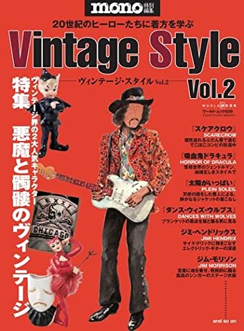 Vintage Style(ヴィンテージ・スタイル) Vol. 2 mono(モノ)特別編集