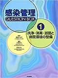 洗浄・消毒・滅菌と病院環境の整備 (感染管理 Question Box)