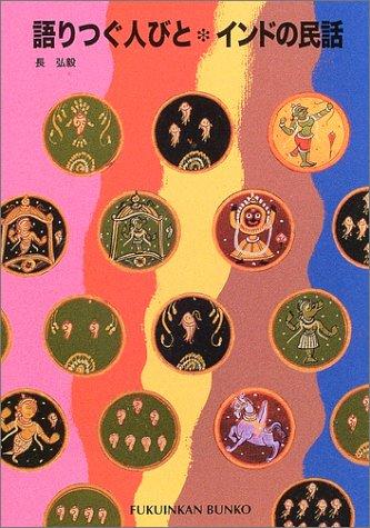 語りつぐ人びと インドの民話 (福音館文庫 昔話)