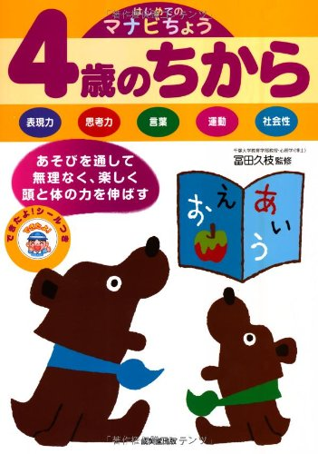 Download Yonsai no chie : Atama to karada no chikara o nobasu. ebook