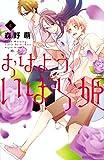 おはよう、いばら姫(4) (KC デザート)