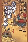Yoshitsune To Shizukagozen Futari No Sonogo: Kakuchi Ni Nokosareta Seizon Densetsu Wa Nani O Kataru Noka