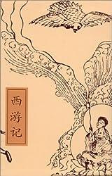 Wu Cheng'en : La Pérégrination vers l'Ouest, coffret 2 volumes