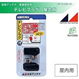 日本アンテナ テレビプラグ 2個入 (ブラック) FP-7C2(B)-SP