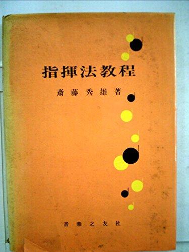 指揮法教程 (1956年)