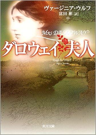 ダロウェイ夫人 (角川文庫) | ヴァージニア ウルフ, Virginia Woolf ...