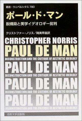 ポール・ド・マン―脱構築と美学イデオロギー批判 (叢書・ウニベルシタス)