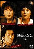 韓流スターNow!(2) [DVD]