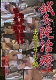 鍼灸院治療 出張マッサージ編case44 [DVD]
