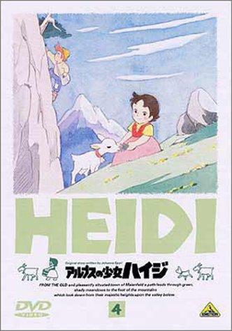 アルプスの少女ハイジ(04) [DVD]