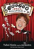 つボイノリオ 還暦記念クラシックコンサート [DVD]