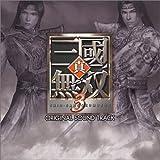 真・三國無双3 オリジナルサウンドトラック