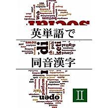 Eitango De Douonkanji ni (Japanese Edition)