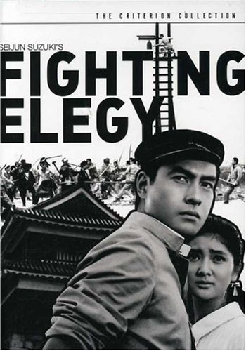 Fighting Elegy (The Criterion Gathering) by Hideki Takahashi
