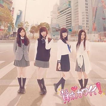 Amazon.co.jp: 賛成カワイイ! (CD+DVD) (Type-A) (初回盤): 音楽