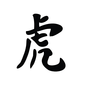 Amazon.com: Auto vynamics bmpr-kanji-tiger-20-gbla – Color ...