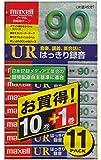 90分ノーマルカセットテープ11本パック maxell UR-90L 10P+1