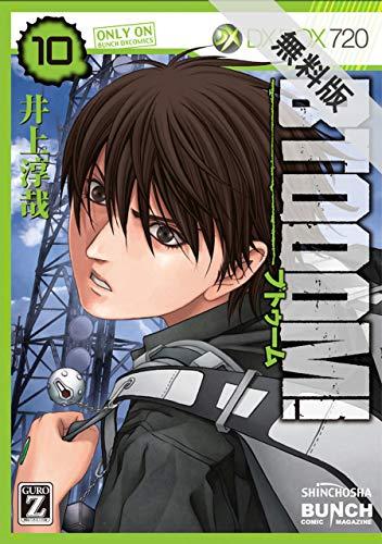 BTOOOM! 10巻【期間限定 無料お試し版】 (バンチコミックス)