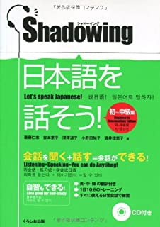 Shadowing Let's Speak Japanese Beginner to Intermediate Edition (4874243541) | Amazon Products