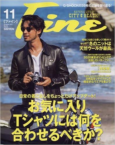 Fine (ファイン) 2017年11月号