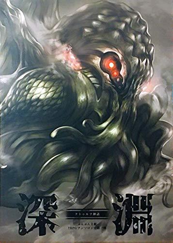 [해외]심 연 / Abyss