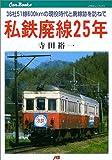 私鉄廃線25年 JTBキャンブックス