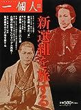 Shinsengumi o tabisuru