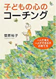 子どもの心のコーチング―一人で考え、一人でできる子の育て方 (PHP文庫) - 菅原 裕子