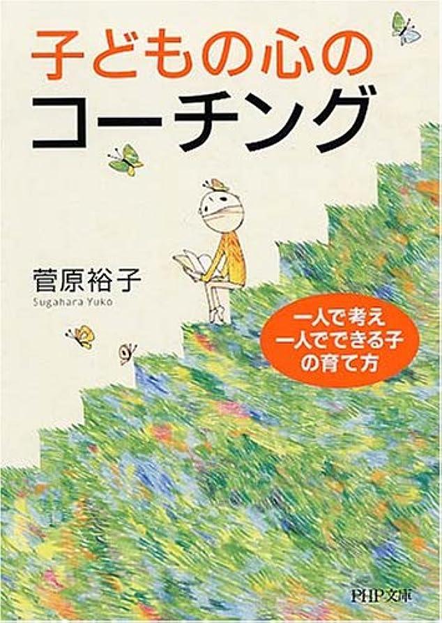 別れる亜熱帯カンガルーいま、拠って立つべき 日本の精神  武士道 (PHP文庫)