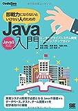 即戦力にならないといけない人のためのJava入門(Java 8対応) エンタープライズシステム開発ファーストステップガイド (CodeZine BOOKS)