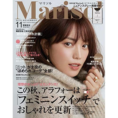 Marisol 2019年11月号 画像