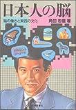 日本人の脳―脳の働きと東西の文化