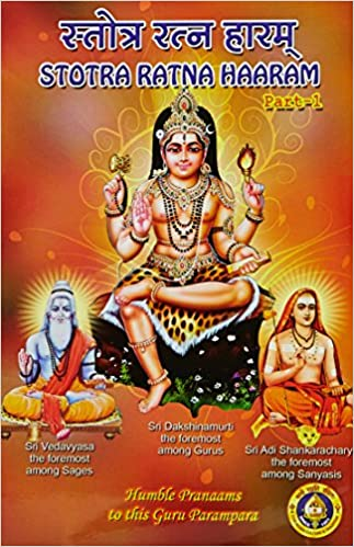 buy stotra ratna haaram sanskrit pack of 5 book online at low